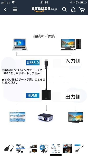 USB 3.0 to HDMI 変換 ケーブル hdmi usb 変換 アダプタ HDMI < PC本体/周辺機器の