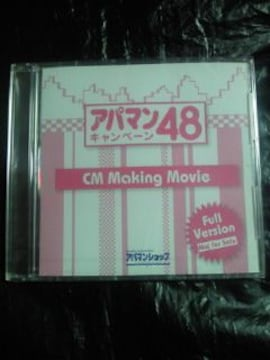 AKB48 アパマンショップ アパマン48 キャンペーン CM Making Movie フル DVD