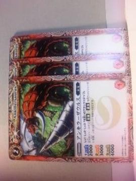 3枚セット バトスピ[アンキラーザウルス]