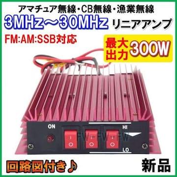 3MHz〜30MHz 対応 リニアアンプ アマチュア ・ CB ・ 漁業無線