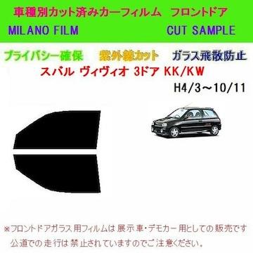 ヴィヴィオ 3ドア KK#KW# フロントドア用カット済みカー