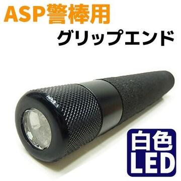 ASP警棒用 グリップエンド ライト LED ASP 白色 護身 用品 グッズ