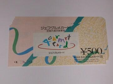 ジェフグルメカード 3,000円分 送料無料 ゆうパケット