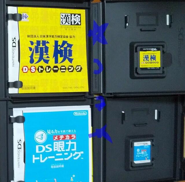 DSソフト 漢検DSトレーニング+DS眼力トレーニング 中古 < ゲーム本体/ソフトの