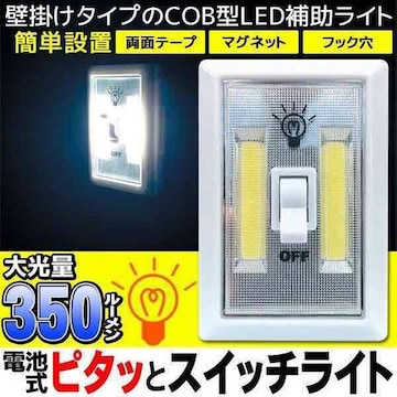 3個セット◆大光量350ルーメン COB型LED ピタッとスイッチライト