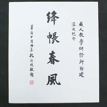 孔徳成【絳帳春風】世界一長い家系図