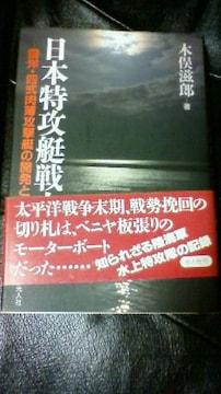 日本特攻艇戦史 木俣滋朗著 光人社