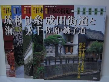 週刊 日本の街道 No.96+No.97+No.98+No.99+No.100 [5冊セッ