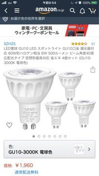 LED電球 GU10 LED スポットライト GU10口金 調光器対応 60W形ハ