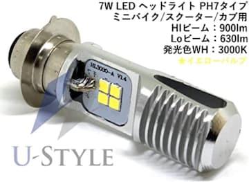色色温度:6000ケルビン 【U-Style】7Wバイク用LEDヘッドライトP