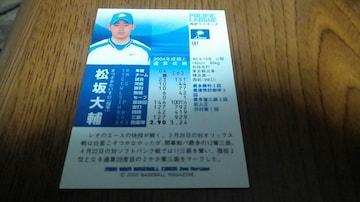第1次政権の西武の松坂大輔選手です。