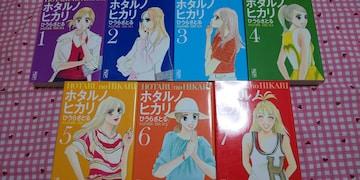 ホタルノヒカリ 全7巻セット/ひうらさとる