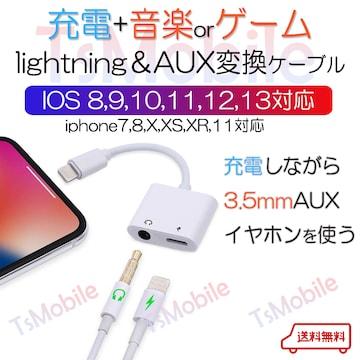 iPhone ライトニング3.5mmAUXオーデイオ充電 変換ケーブル