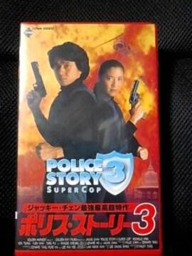 ポリス・ストーリー3 ジャッキー・チェン VHS