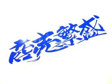 カッティング ステッカー 商売繁盛 長方形 青 2枚セット 縁起物