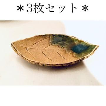 【まとめ売り】3枚セット*葉っぱ型*和食器*小皿