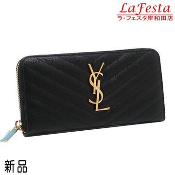 新品本物◆サンローラン【人気】ファスナー長財布(黒レザー/箱