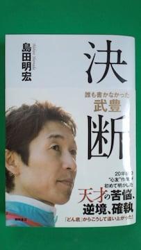 〓島田明宏「誰も書かなかった武豊 決断」
