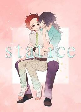 鬼滅の刃「statice」(ぎゆたん)