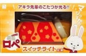 アキラ先輩 スイッチライト 「紙兎ロペ」