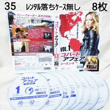 No.35【コバートアフェア シーズン4】8枚【ゆうパケット送料 ¥180】