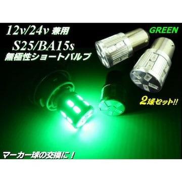 送料無料 24v 12v 兼用 Ba15s S25 無極性 17連 緑色 SMD LED 2個