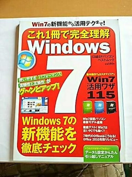 Windows7 これ一冊で完全理解 新機能から活用テクまで 徹底