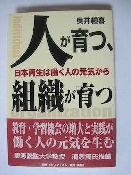 人が育つ・組織が育つ—日本再生は働く人の元気から