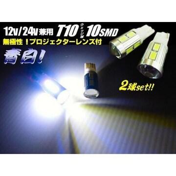 送料無料 12v 24v兼用 T10ウェッジ/10SMD-LED 青白色ホワイト2個