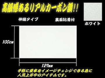 高級3D カーボンシート ラッピングシート/127×1M/白色 切売