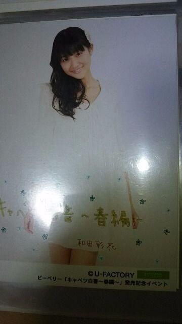 和田彩花公式生写真(´ー`).。*・゜゜  < タレントグッズの