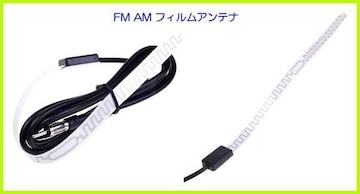 取り付け・貼り付け 簡単 FM AM 用 フィルム アンテナ 新品