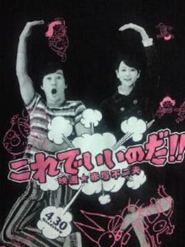 映画 これでいいのだ 赤塚不二夫 オリジナル Tシャツ 黒 XL 浅野 堀北