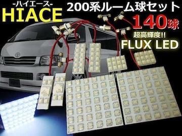 ハイエース200系専用140連!FLUX LEDルームランプセット 白