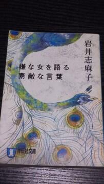 文庫本 [嫌な女を語る素敵な言葉]岩井  志麻子