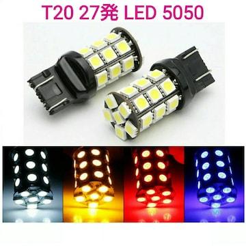 拡散LED【SMD5050】T20 27発 2個?赤