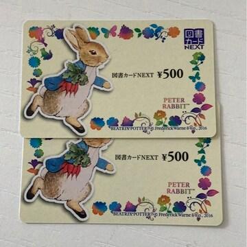 図書カードNEXT500円分×2