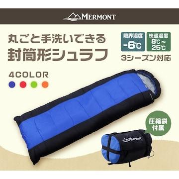 洗える寝袋 耐寒温度-6℃ 軽量(色選択:不可)/we