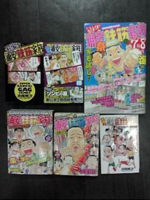 浦安鉄筋家族コミックス6冊詰め合わせ福袋  < アニメ/コミック/キャラクターの