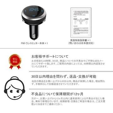 FMトランスミッター Bluetooth 4.2駐車位置ナビ