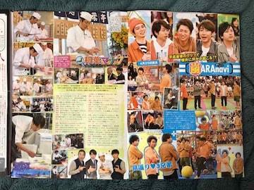 嵐◆月刊TVnavi 2019年6月号 切り抜き 抜無 4P