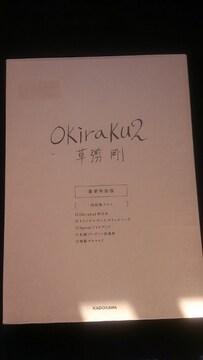 草なぎ剛 OKIRAKU 2 香取慎吾 デニムバッグ プロマイド