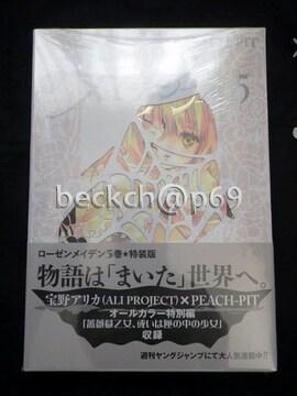 新品『ローゼンメイデン 5 特装版ブックレット付』即決