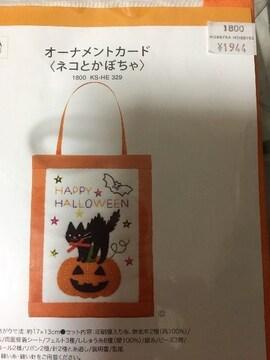 ホビーラホビーレ☆オーナメントカード☆ネコとかぼちゃ☆新品