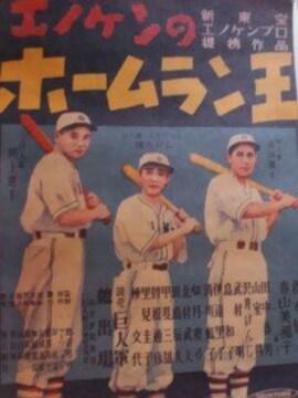 〓『エノケンのホームラン王』1948 榎本健一生誕百周年