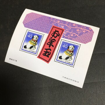 切手AA☆お年玉 昭和57年 40円x2