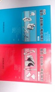 図解関節・運動器の機能解剖/上肢脊柱編下肢/理学療法教科書2冊