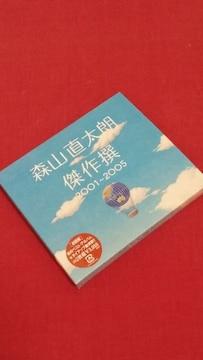 【送料無料】森山直太朗(BEST)初回盤CD2枚組
