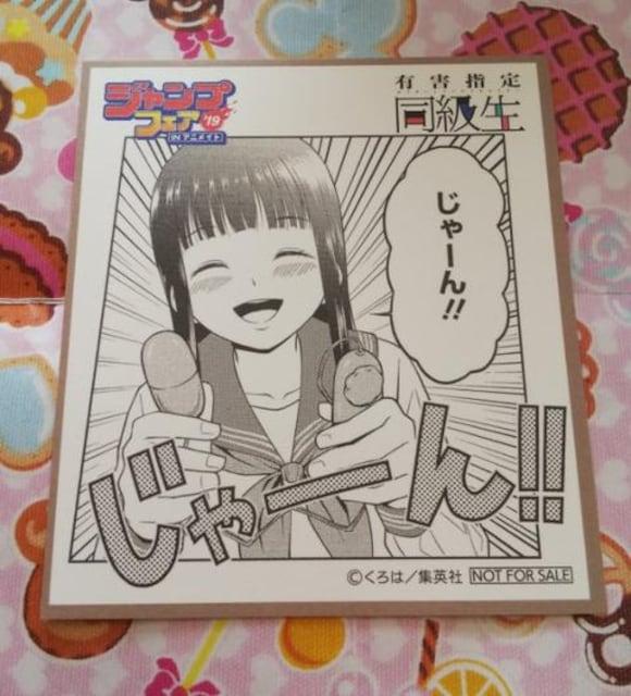ジャンプフェスタ2019INアニメイトフェア限定色紙有害指定同級生  < アニメ/コミック/キャラクターの