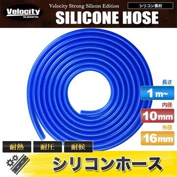 ■シリコンホース 青 1m 内径10mm外径16mm厚3mm  【SL05-Blue】